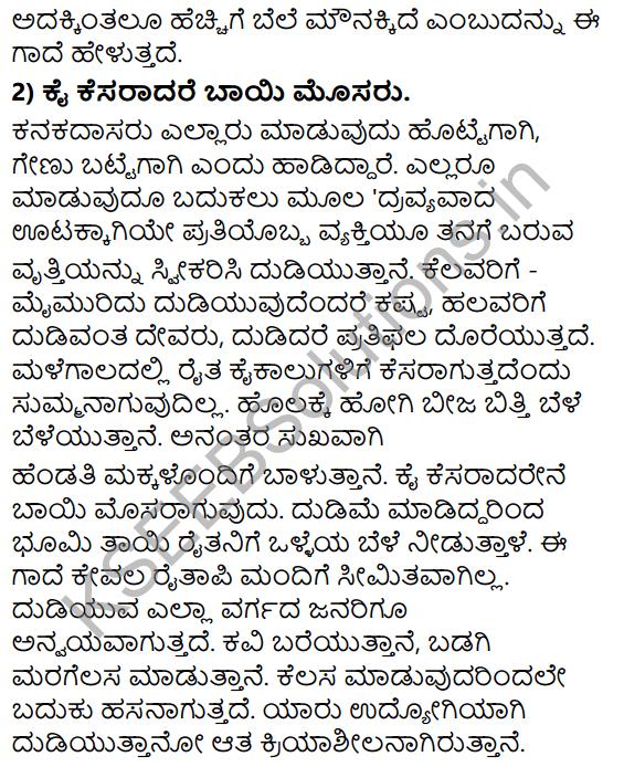 Tili Kannada Text Book Class 8 Rachana Bhaga Gadegalu Vistarane 4