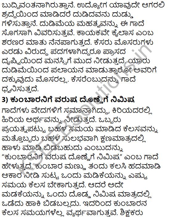 Tili Kannada Text Book Class 8 Rachana Bhaga Gadegalu Vistarane 5