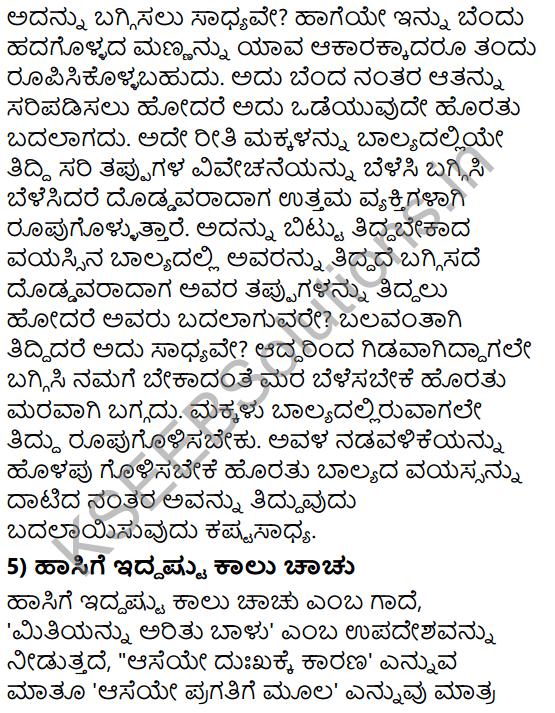 Tili Kannada Text Book Class 8 Rachana Bhaga Gadegalu Vistarane 7