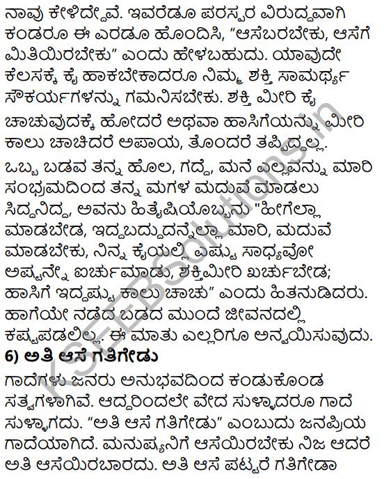 Tili Kannada Text Book Class 8 Rachana Bhaga Gadegalu Vistarane 8