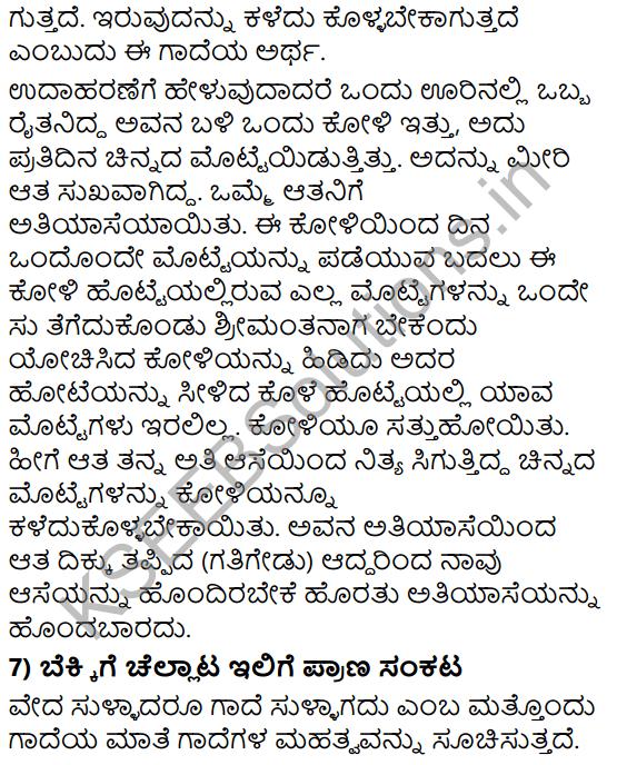 Tili Kannada Text Book Class 8 Rachana Bhaga Gadegalu Vistarane 9