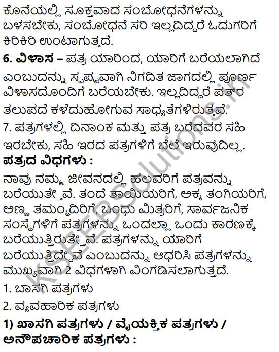 Tili Kannada Text Book Class 8 Rachana Bhaga Patra Lekhana 3