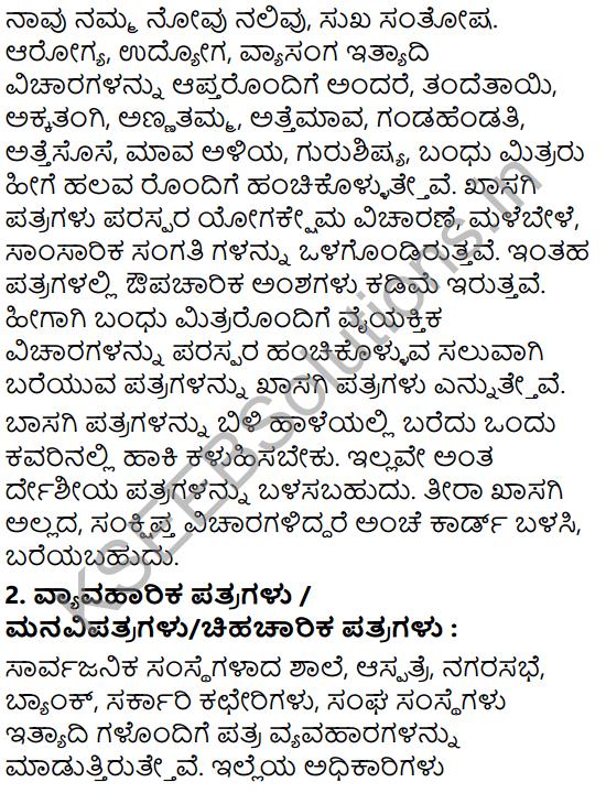 Tili Kannada Text Book Class 8 Rachana Bhaga Patra Lekhana 4