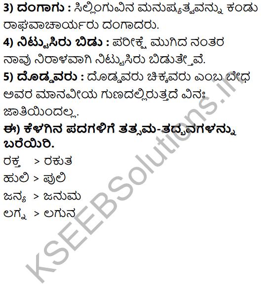 Tili Kannada Text Book Class 8 Solutions Gadya Chapter 5 Blood Group 13
