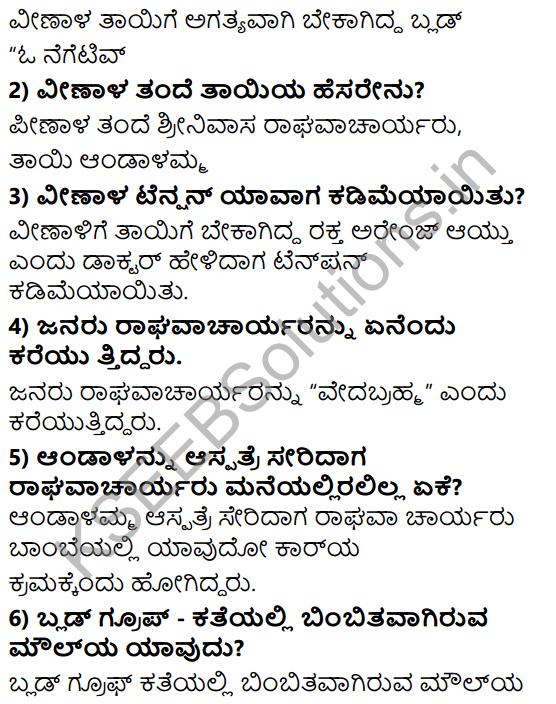 Tili Kannada Text Book Class 8 Solutions Gadya Chapter 5 Blood Group 2