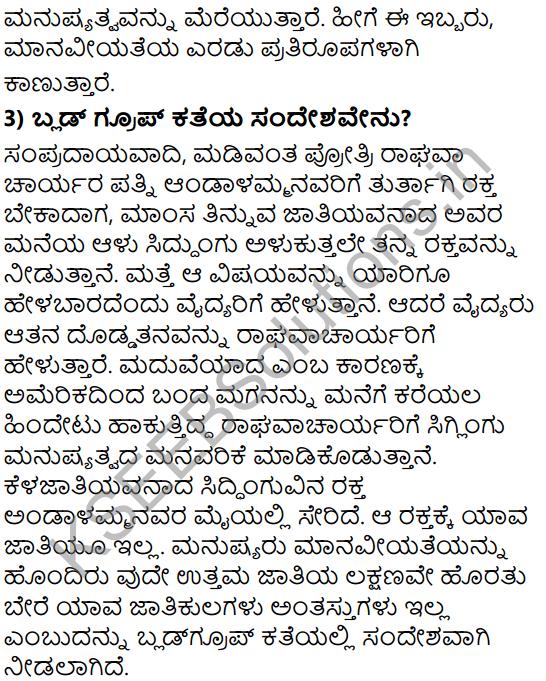 Tili Kannada Text Book Class 8 Solutions Gadya Chapter 5 Blood Group 8