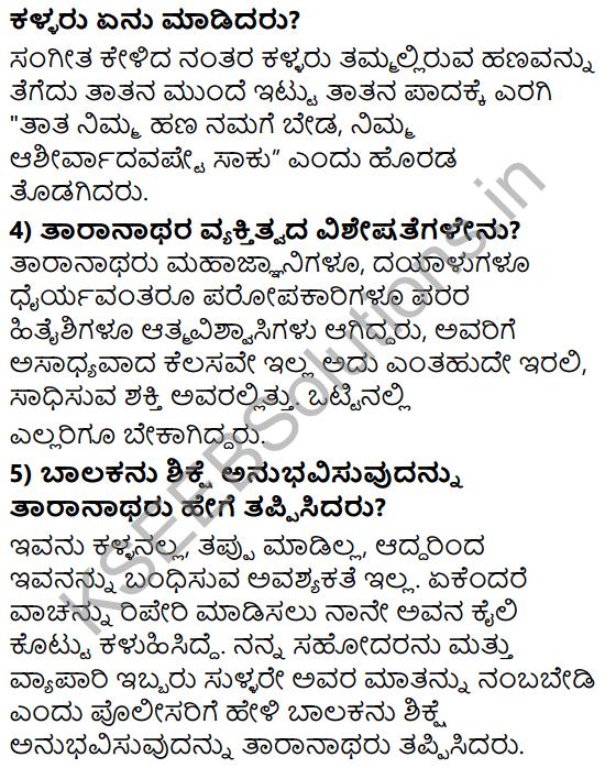 Tili Kannada Text Book Class 8 Solutions Gadya Chapter 6 Parivartan 5
