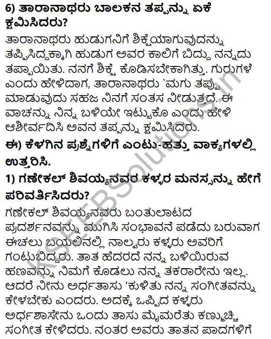 Tili Kannada Text Book Class 8 Solutions Gadya Chapter 6 Parivartan 6