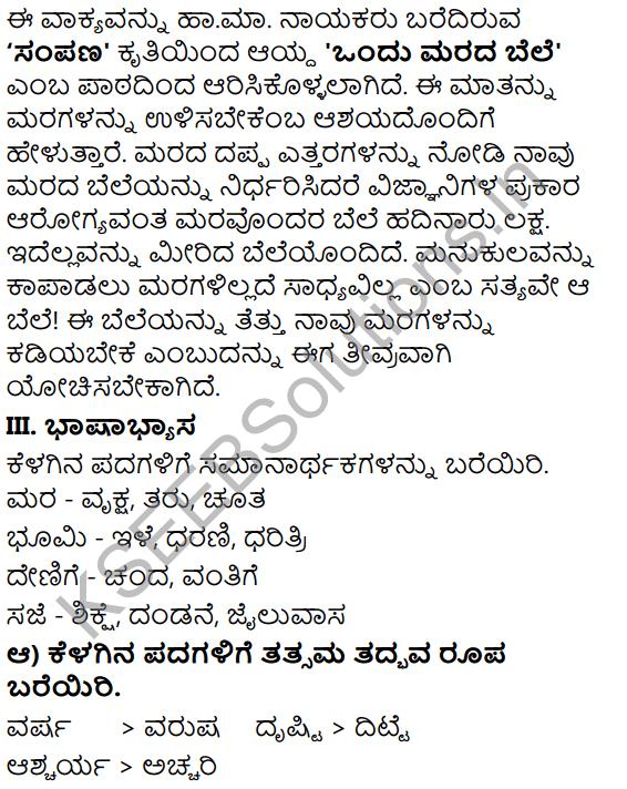 Tili Kannada Text Book Class 8 Solutions Gadya Chapter 7 Ondu Marada Bele 8