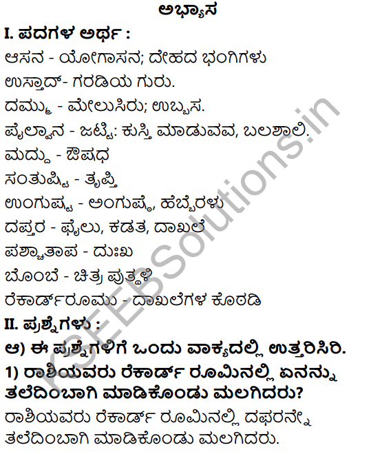 Tili Kannada Text Book Class 8 Solutions Gadya Chapter 8 Asanada Mele Asana 1