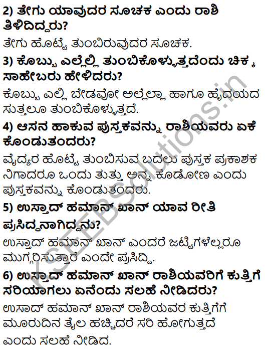 Tili Kannada Text Book Class 8 Solutions Gadya Chapter 8 Asanada Mele Asana 2