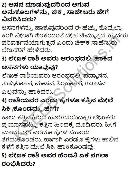 Tili Kannada Text Book Class 8 Solutions Gadya Chapter 8 Asanada Mele Asana 4