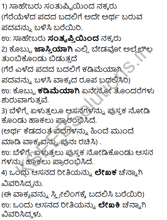 Tili Kannada Text Book Class 8 Solutions Gadya Chapter 8 Asanada Mele Asana 8