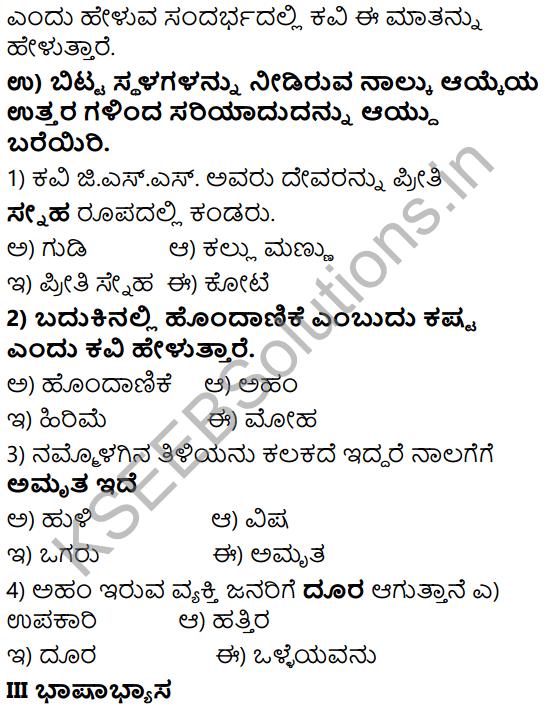 Tili Kannada Text Book Class 8 Solutions Padya Chapter 1 Anveshane 5