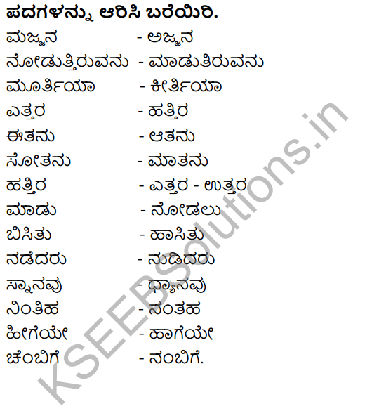 Tili Kannada Text Book Class 8 Solutions Padya Chapter 4 Nanna Hageye 11