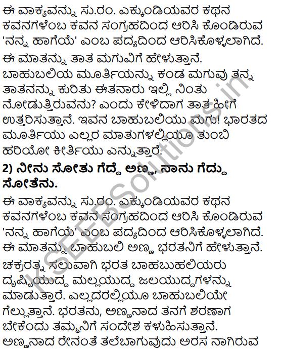 Tili Kannada Text Book Class 8 Solutions Padya Chapter 4 Nanna Hageye 7
