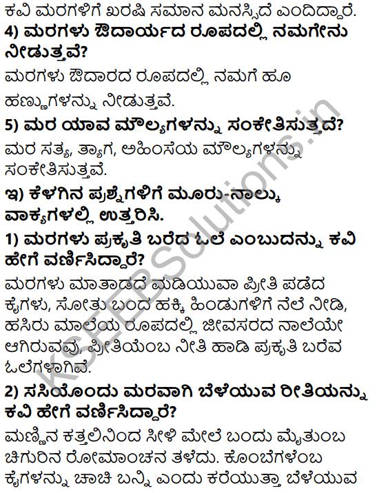 Tili Kannada Text Book Class 8 Solutions Padya Chapter 5 Tugi Tugi Maragale 3