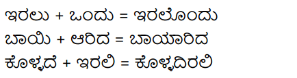 Tili Kannada Text Book Class 8 Solutions Padya Chapter 6 Male Barali 7