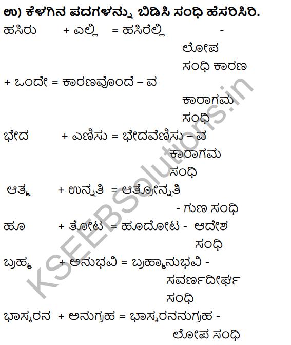 Tili Kannada Text Book Class 8 Solutions Padya Chapter 8 Gauravisu Jeevanava 10