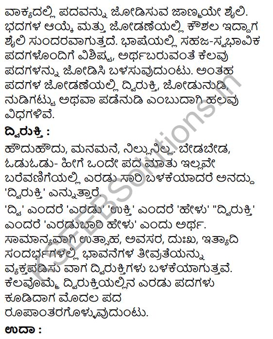 Tili Kannada Text Book Class 8 Vyakarana Dvirukti - Jodi Nudi Nudigattugalu 1