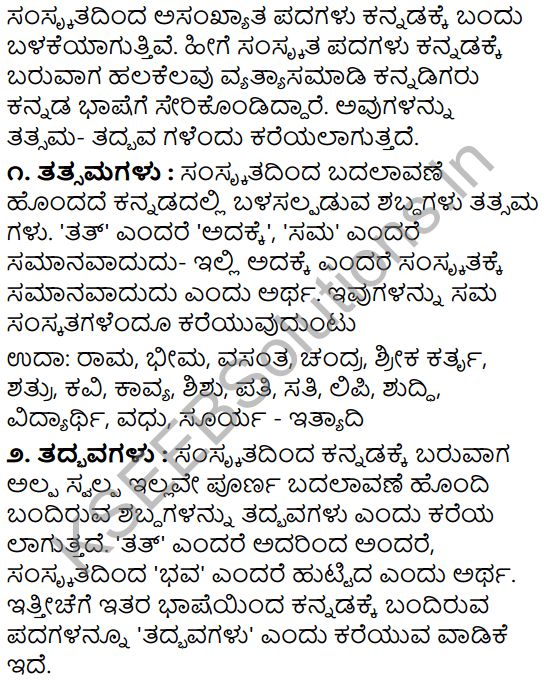 Tili Kannada Text Book Class 8 Vyakarana Tatsama - Tadbhava Galu 1