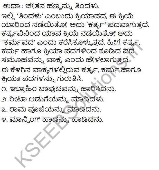 Tili Kannada Text Book Class 8 Vyakarana Vachanagalu - Vakya Rachane 2