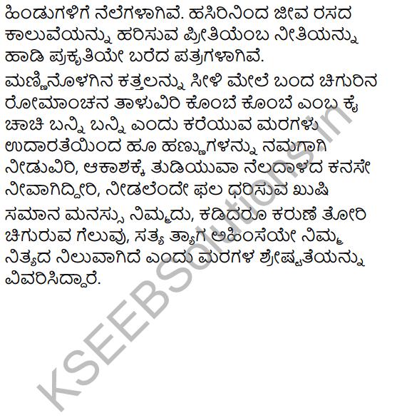 Tugi Tugi Maragale Summary in Kannada 2