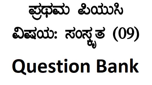 Karnataka 1st PUC Sanskrit Textbook Answers