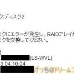 LinkStation LS-WVLから不幸のメール。