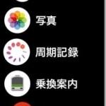 Apple Watch 3 (watchOS6)から標準アプリ「周期記録」を消したけど復活させた方法
