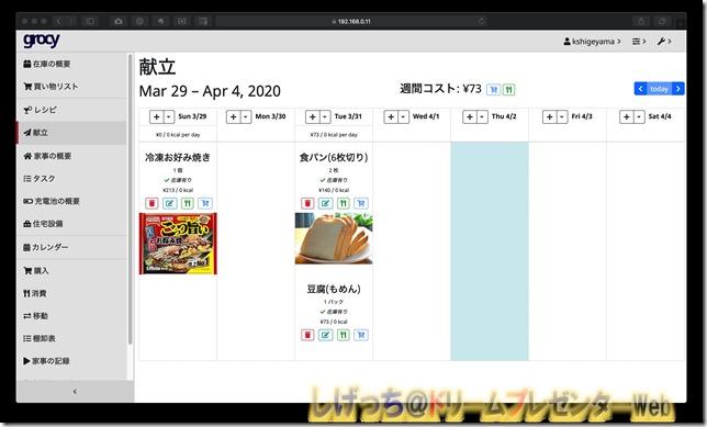 スクリーンショット 2020-04-02 04.39.48