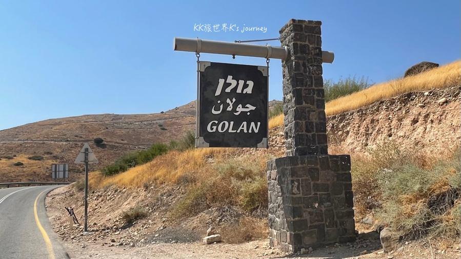 以色列旅行|Golan Heights戈蘭高地沿途風光