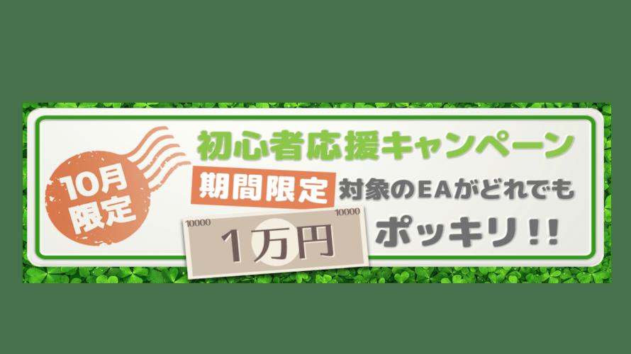 ゴゴジャンがぶっ飛んだ企画を開始!今話題のEAが1万円で手に入るぞ!