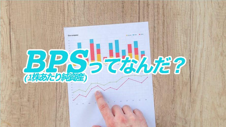 BPS(1株あたり純資産)とは?【株式投資】