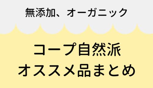 コープ自然派オススメ無添加・オーガニック商品まとめ【随時更新】