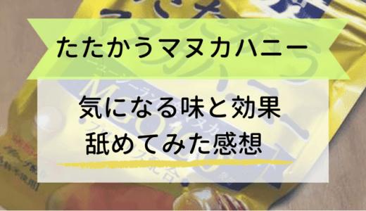【たたかうマヌカハニー】味はまずい?気になる効果。舐めてみた