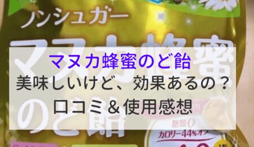 春日井製菓ノンシュガーマヌカ蜂蜜のど飴美味しい!気になる効果は?