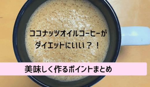 ココナッツオイルコーヒーのダイエット効果と正しい飲み方・注意点!もっとも美味しい作り方を紹介