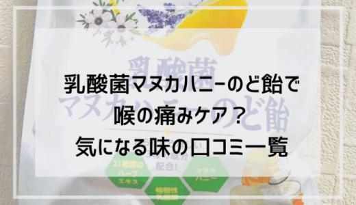 浅田飴乳酸菌マヌカハニーのど飴MGO100+使用で喉の痛みに効くのか?口コミ&レビュー