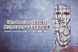 【Other】と【Another】の違いって?【使い方解説】※例文あり