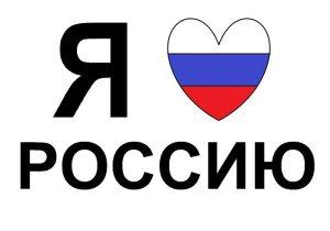 I love Russia 2