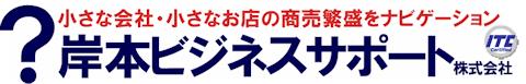 岸本ビジネスサポート株式会社