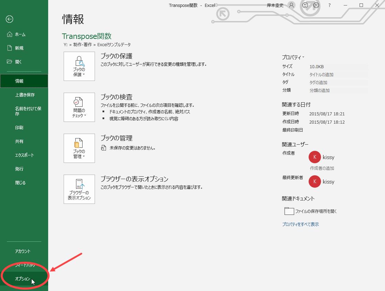 ビュー 解除 保護 エクセル 「保護されたビュー」を解除する方法について