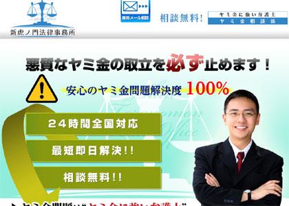 新虎ノ門法律事務所