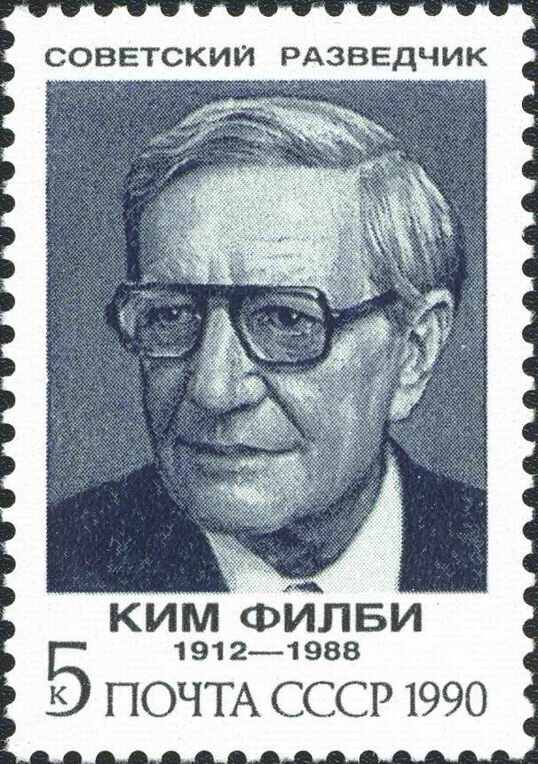 Почтовая марка с изображением Кима Филби
