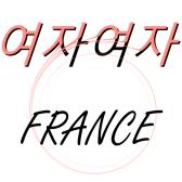 Girlsgirls France
