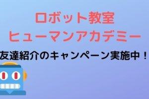 ロボット教室ヒューマンアカデミー友達紹介のキャンペーン実施中!