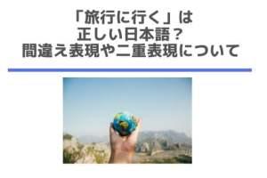 「旅行に行く」は正しい日本語?間違い表現?