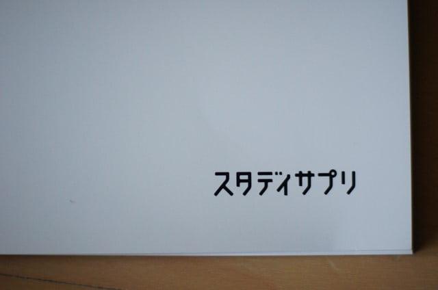 スタディサプリ体験談・評判・テキスト・キャンペーンコード情報まとめ