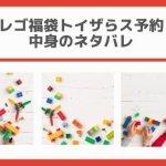 レゴ福袋2020トイザらス予約中身のネタバレ・イオン・アウトレット・楽天で買える?